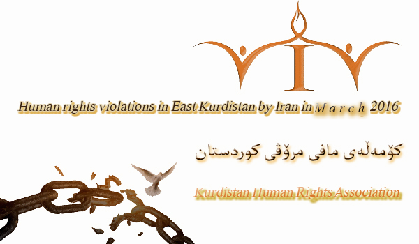 Human Rights Violations in East Kurdistan by Iran in March 2016
