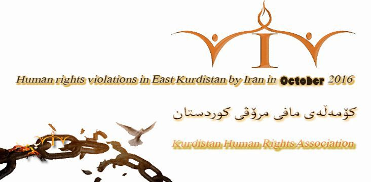 """Statistical Report – Detailed human rights violations in East Kurdistan, """"October 2016."""""""