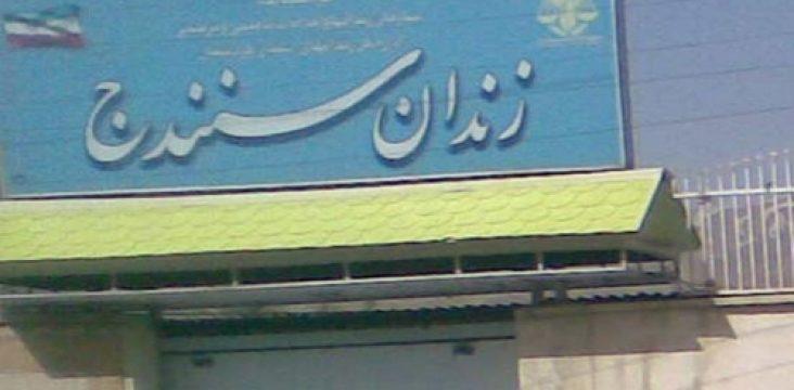 Self mutilation and suicidal prisoners in Sanandaj in Kurdistan East