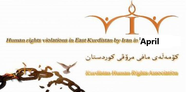 Report April Kurdistan Human Rights Association in relation to human rights violations in East Kurdistan Islamic Republic of Iran