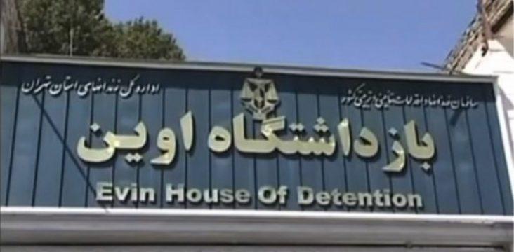 Hunger Strike Sunni prisoners religion in Evin prison