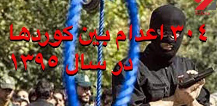 2 people execution in Kermanshah Prison in East Kurdistan
