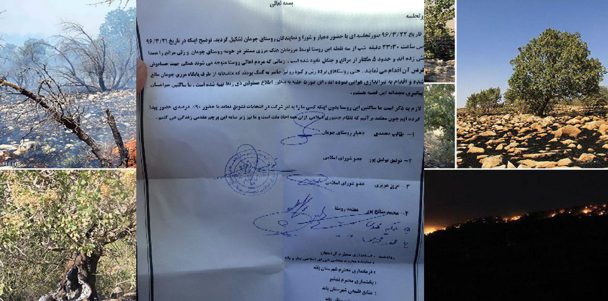 """Strong protest village residents """"Choman"""" and """"Zali"""" than the burning of forests by Regiment forces border"""