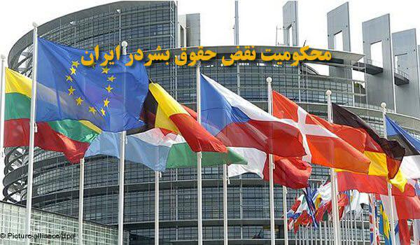 The European Parliament in condemnation of Iran,called for a review of the extent of human rights violations by this government.