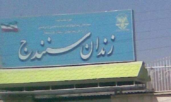 "Pressure on prisoners in ""Sanandaj"" in East Kurdistan after recent attacks Tehran"