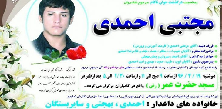 Another young suicide in city of Kamyaran