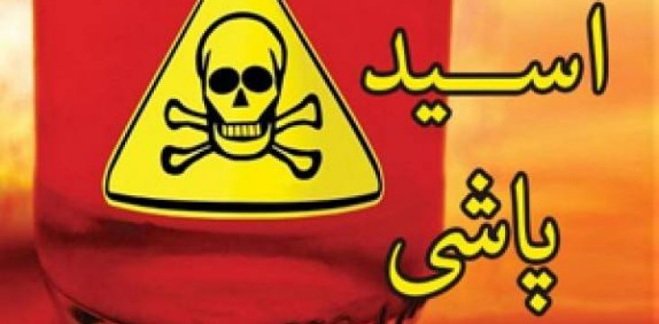 Lack of punishment for acid pouring offenders by the Islamic Republic of Iran courts