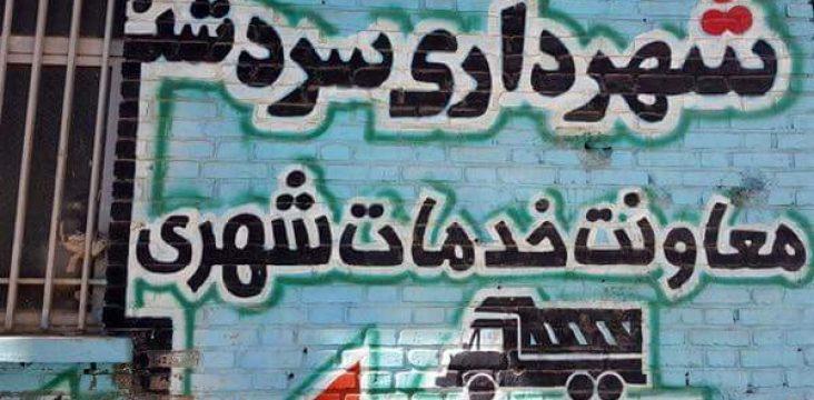 Non-payment of workers' wage arrears in eastern Kurdistan