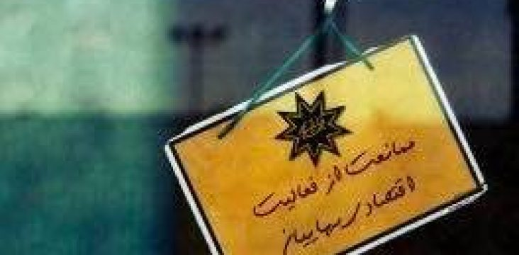 Preventing the business Income of Baha'i Citizens in Urmia