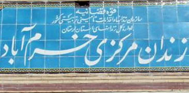 Transferring two prisoners in Khorramabad prison to solitary confinement for execution