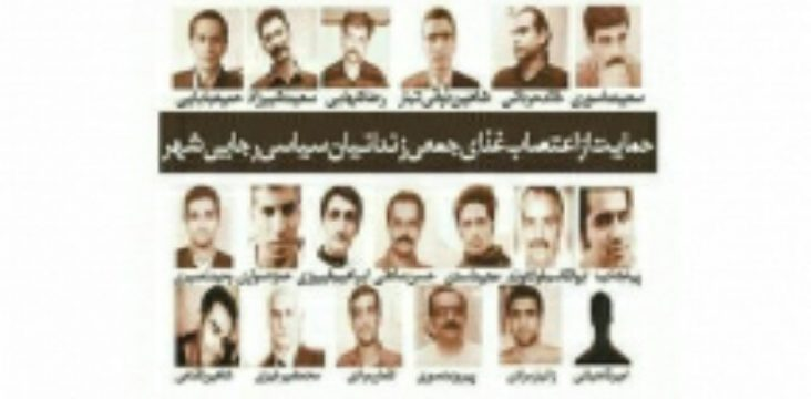 26 days of hunger strike it goes in the political prisoners of the Rajai Shahr prison Karaj.