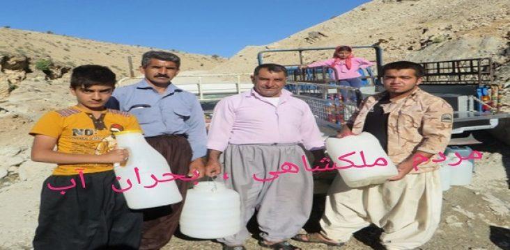 The Malekshahi district of Ilam, east of Kurdistan, faces a crisis of water shortage