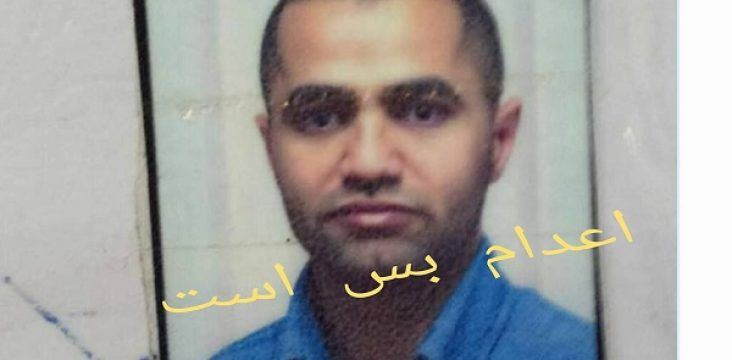 Announcement of the execution of a Kurdish prisoner after a few days of ignorance