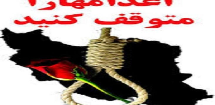 The execution of a prisoner in Khorramabad, East of Kurdistan