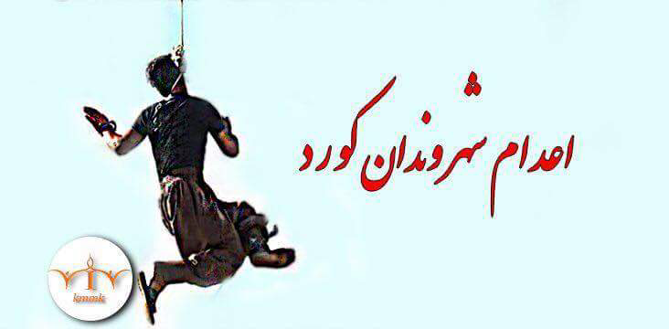 More than 20% of executions in Iran are kurds.