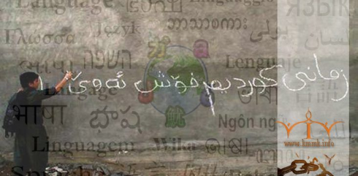 «International Mother Language Day»,Continuation of the Prohibition to Use it in East Kurdistan