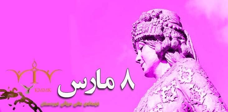 KMMK congratulates 8th of March, to all the women around the world, and especially to the Kurdish women