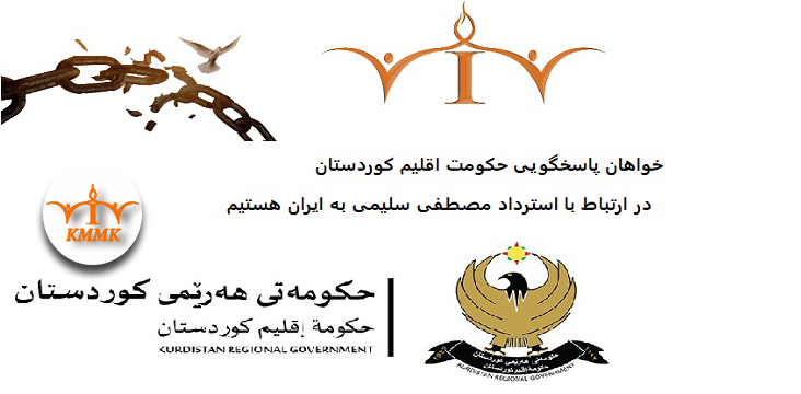 KMMK urges KRG to respond to the extradition of Mustafa Salimi to Iran