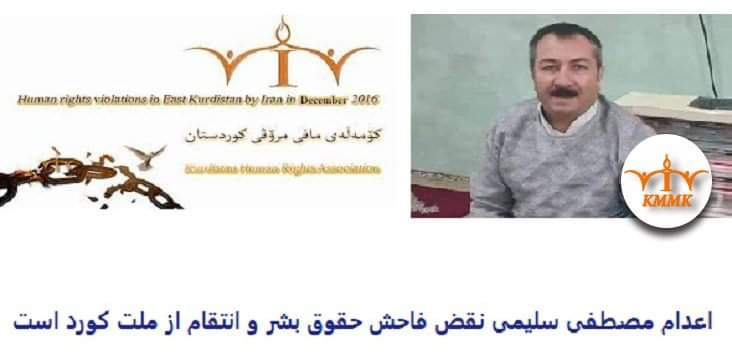 Execution of Mostafa Salimi; grave violation of human rights and crime against Kurds