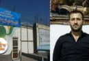 Vahed Alinejad, returned to prison after his leave expired