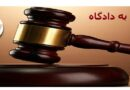 The prison sentence of the two citizens was reduced to 15 years in prison
