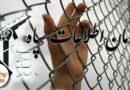 Two religious prisoner transferred to Urmye prison