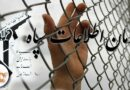 A Prisoner Committed Suicide In The Urmie Central Prison's Of I.R.Iran
