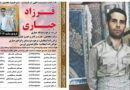 Three other kolbar were killed and injured by I.R border forces