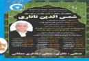 Death of a prisoner in Iran's Prison of Urmie