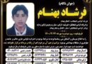 Suicide of a citizen in Urmie