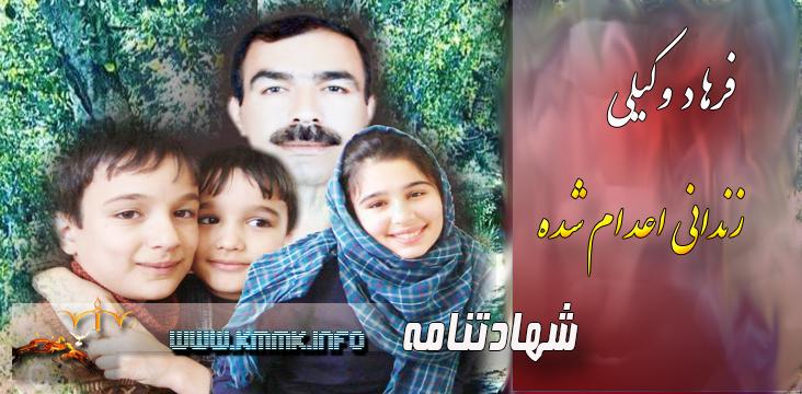 شهادتنامه / زندانی سیاسی اعدام شده فرهاد وکیلی