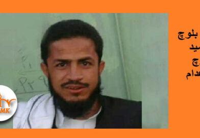 یک زندانی سیاسی بلوچ  اعدام شد
